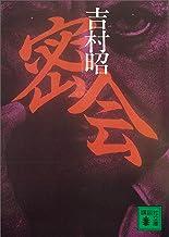 表紙: 密会 (講談社文庫) | 吉村昭