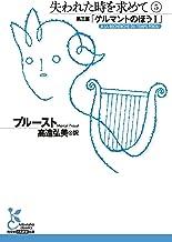 表紙: 失われた時を求めて 5~第三篇「ゲルマントのほうI」~ (光文社古典新訳文庫) | 高遠 弘美