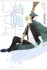 綺麗にしてよ (あすかコミックスCL-DX) Kindle版