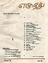 எழுத்து 2: பிப்ரவரி 1959 (Tamil Edition)