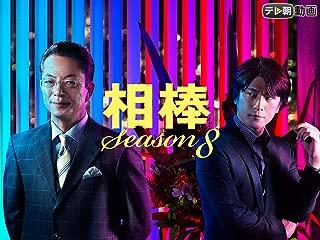 相棒 season8