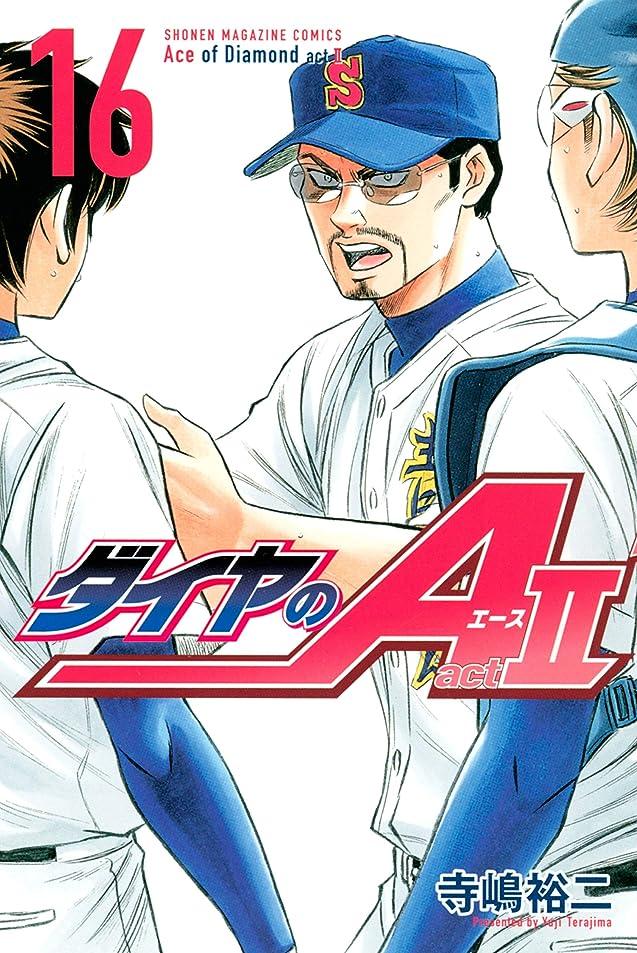 肌寒い切手怠けたダイヤのA act2(16) (週刊少年マガジンコミックス)