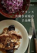 表紙: フランス共働き家庭の2品献立 料理の本棚 (立東舎) | サルボ 恭子