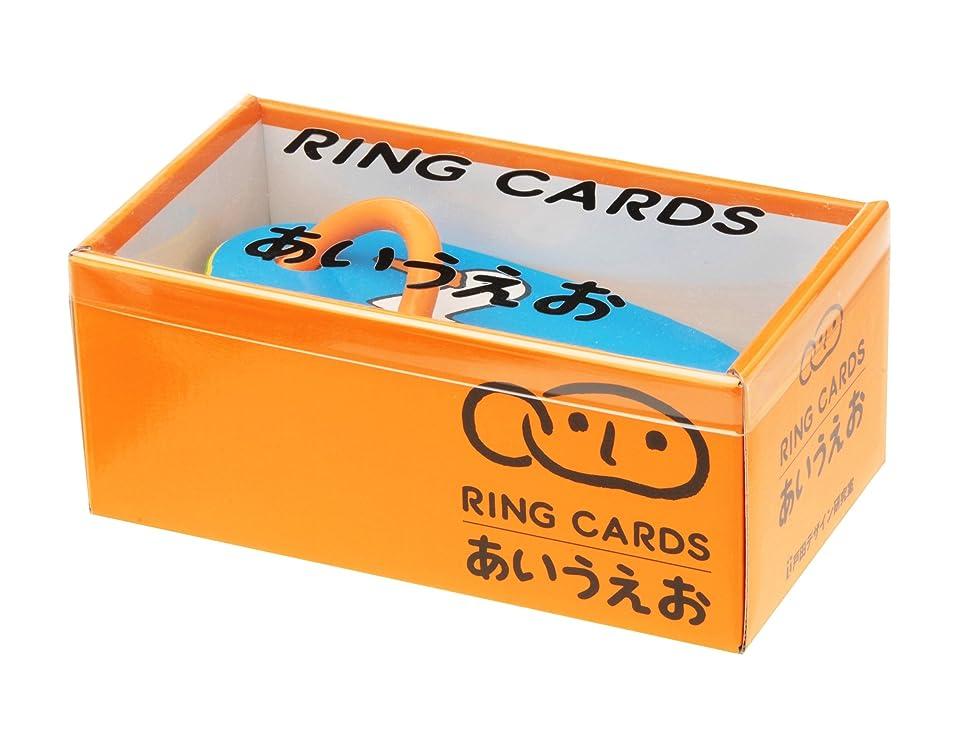 デザイナー成人期貴重なリングカード?あいうえお
