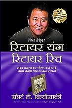 Retire Young Retire Rich (Marathi) (Marathi Edition)
