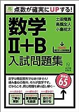 表紙: 数学II+B入試問題集ーSureStudy 点数が確実にUPする! (シュアスタ!) | 土田 竜馬
