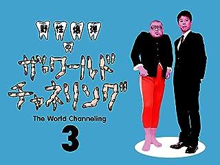 野性爆弾のザ・ワールド チャネリング シーズン3