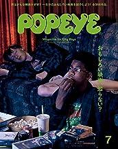 表紙: POPEYE(ポパイ) 2019年 7月号 [おもしろい映画、知らない?] [雑誌]   ポパイ編集部