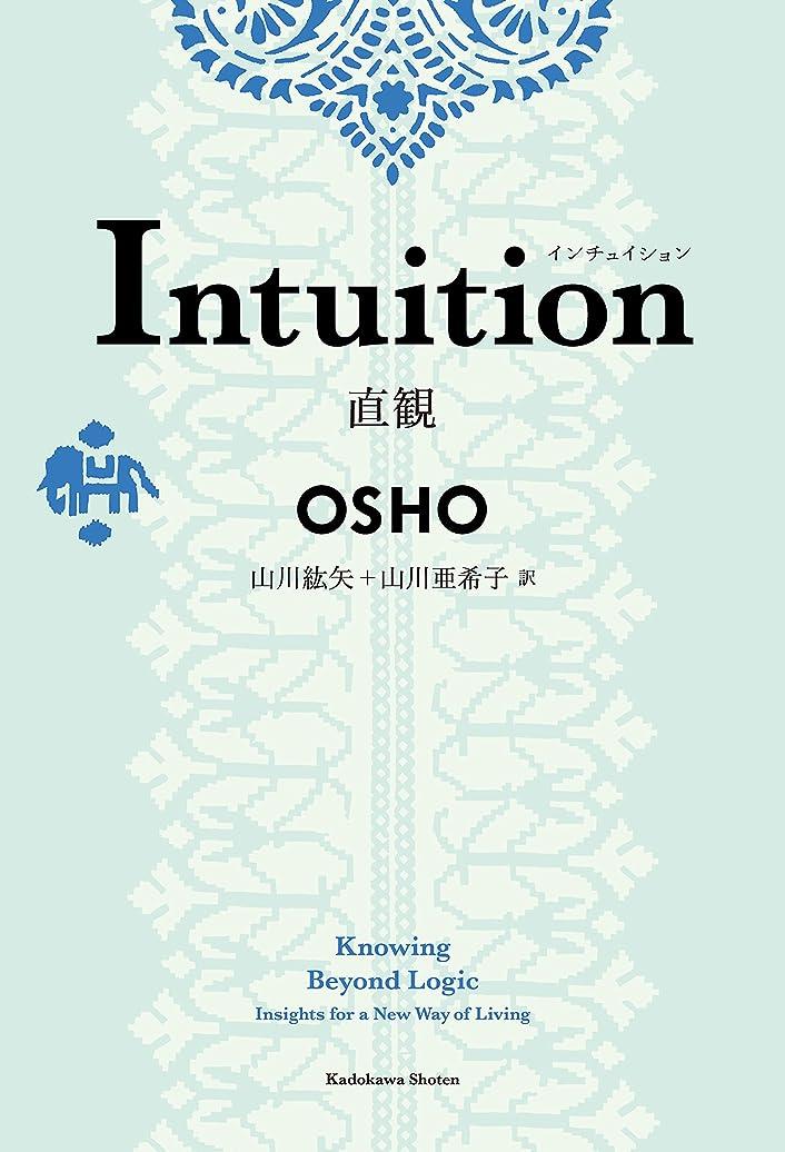 優先シートシートIntuition 直観 (角川書店単行本)