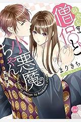 草食系(?)僧侶と小悪魔ちゃん (オパールCOMICS) Kindle版