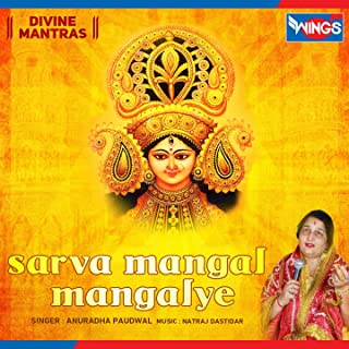 Sarva Mangal Mangalye