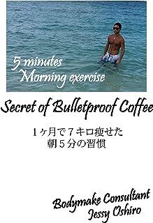 なぜバターコーヒーを飲むと痩せるのか?1ヶ月で7キロ痩せた朝5分の生活習慣