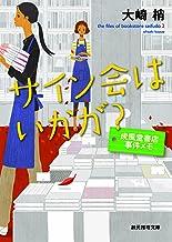 表紙: サイン会はいかが? 成風堂書店事件メモ (創元推理文庫) | 大崎 梢