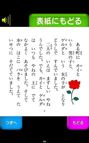 『由紀さおり安田祥子のよみきかせ絵本『ゆきの女王』』の3枚目の画像