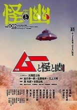 表紙: 怪と幽 vol.002 2019年9月 | 有栖川 有栖