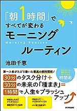 表紙: 「朝1時間」ですべてが変わる モーニングルーティン | 池田千恵