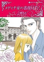 メディチ家の薔薇は白く (ハーレクインコミックス・キララ)