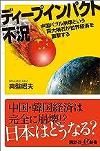 表紙: ディープインパクト不況 中国バブル崩壊という巨大隕石が世界経済を直撃する (講談社+α新書)   真壁昭夫