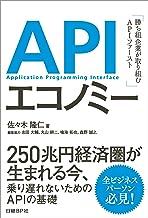 表紙: APIエコノミー 勝ち組企業が取り組むAPIファースト | 佐々木 隆仁
