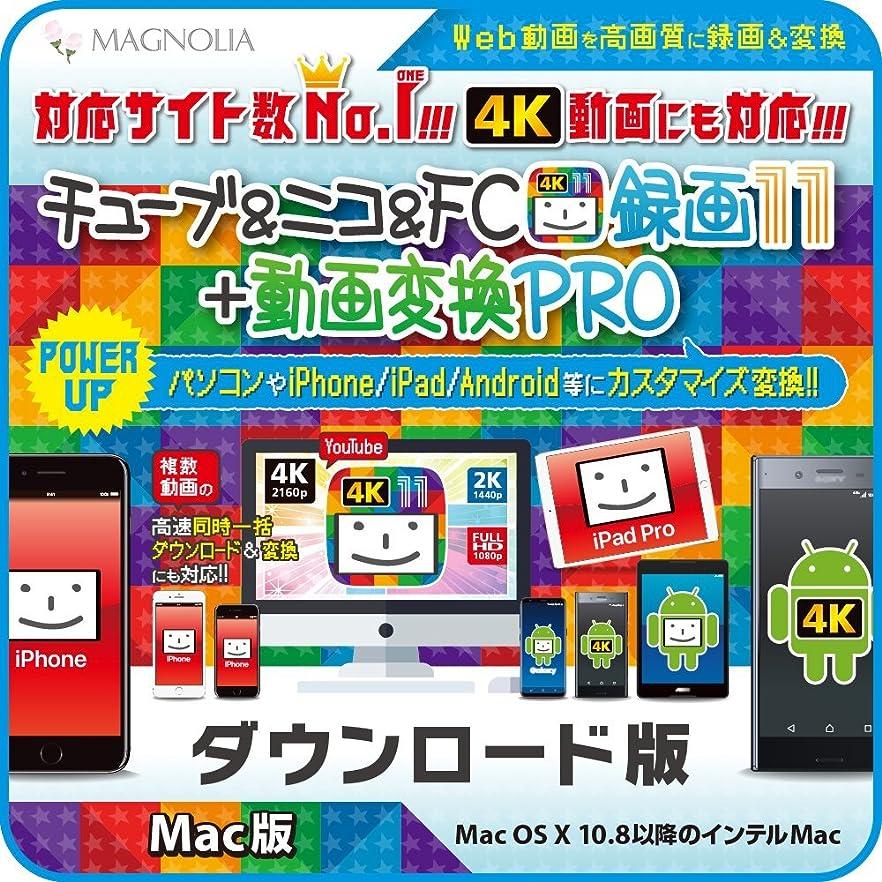 防止守るブームチューブ&ニコ&FC録画11+動画変換PRO Mac版|ダウンロード版