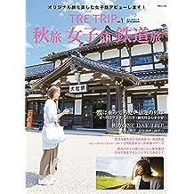 TRE TRIP Vol.1 秋旅・女子旅・鉄道旅