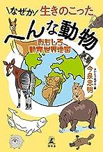 表紙: なぜか生きのこったへんな動物 おもしろ動物世界地図 (幻冬舎単行本) | 今泉忠明