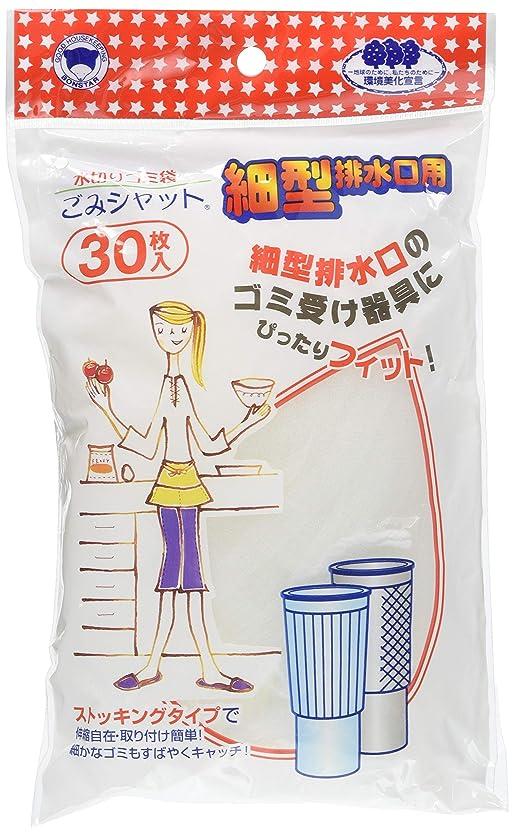 神経障害部分的メリーごみシャット 細型排水口用 水切りゴミ袋 30枚入 M-271
