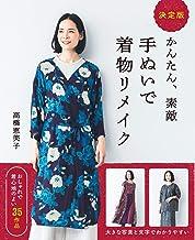 表紙: 決定版 かんたん、素敵 手ぬいで着物リメイク | 高橋恵美子