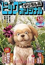 ビッグコミックオリジナル 2020年18号(2020年9月5日発売) [雑誌]