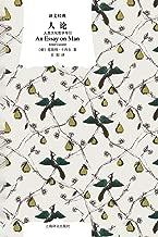 人论:人类文化哲学导引 (译文经典) (Chinese Edition)