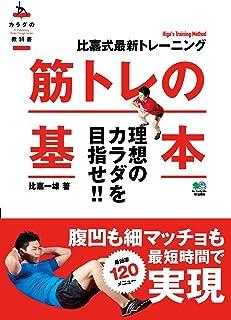 筋トレの基本[雑誌] エイムックシリーズ