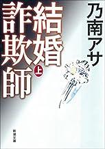 表紙: 結婚詐欺師(上)(新潮文庫) | 乃南 アサ
