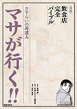 表紙: さすらいの再建人 マサが行く   原田諦 日経レストラン, 石川森彦