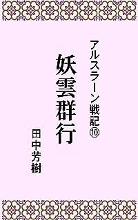 アルスラーン戦記10妖雲群行 (らいとすたっふ文庫)