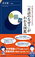 表紙: 「英語のなぜ?」がわかる図鑑   伏木 賢一