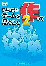表紙: 桜井政博のゲームを作って思うこと2 (ファミ通Books)   桜井 政博
