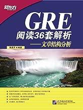 GRE阅读36套解析:文章结构分析 (新东方) (Chinese Edition)