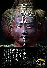 表紙: 阿修羅 (新人物文庫) | 梓澤 要