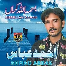 Bismillah Karan, Vol. 1