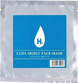フェイスパック ルナモイスト水素マスク 1枚入り EGF ケイ素 ヒアルロン酸 配合