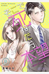 そこで死ねたら本望~結婚は人生の墓場!?~ 8 (恋するソワレ+,恋するソワレ) Kindle版