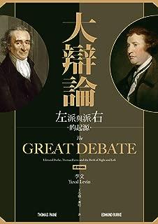 大辯論:左派與右派的起源: The Great Debate: Edmund Burke, Thomas Paine, and the Birth of Right and Left (Traditional Chinese Edition)