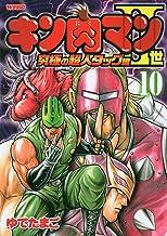 キン肉マン2世 究極の超人タッグ編 10 (プレイボーイコミックス)