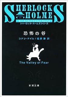 恐怖の谷(新潮文庫) シャーロック・ホームズ シリーズ