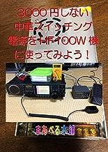 3000円しない中華スイッチング電源をHF100W機で使ってみよう!