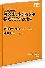 表紙: やり直し教養講座 英文法、ネイティブが教えるとこうなります (NHK出版新書)   森田 修