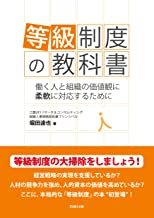 表紙: 等級制度の教科書   堀田達也