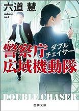 表紙: 警察庁広域機動隊 ダブルチェイサー (徳間文庫) | 六道慧