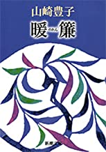 表紙: 暖簾(新潮文庫) | 山崎 豊子