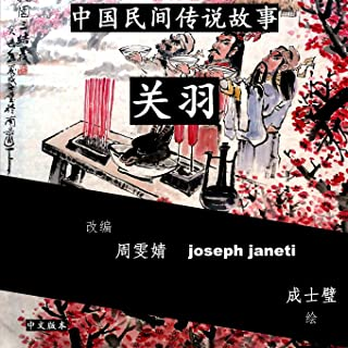 China Tales and Stories: Guan Yu: Chinese Version
